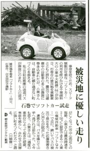 japan-soft-car-drive-in-ishinomaki-disaster-area-2011